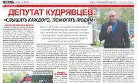 Депутат Кудрявцев: слышать каждого, помогать людям